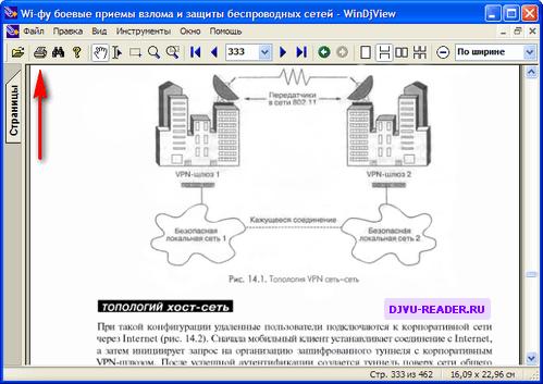 Как открыть pdf-файл скачать бесплатно adobe reader.